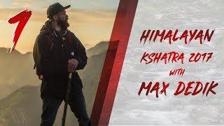 Гималайская Кшатра 2017 | #1 | Прибытие