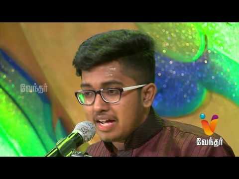 Sangeetha Swarangal | (28/11/2016) | Vendhar TV