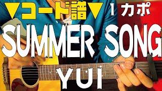 ■コード譜面■ SUMMER SONG / YUI(ユイ) ギターコード