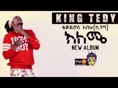 King Teddy – Alme(አለሜ) – New Ethiopian Music 2017(Official Audio)