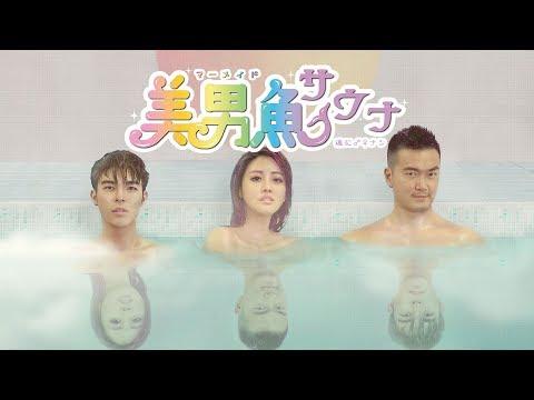 ドラマ『マーメイドサウナ』公式ホームページ