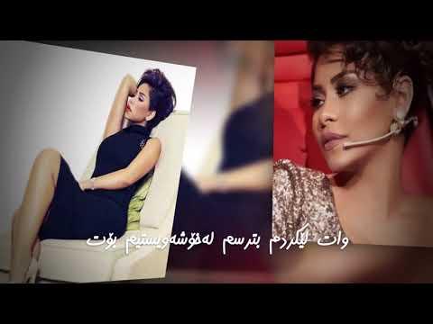 شيرين - خليتني أخاف / بەژێرنووسی كوردی | Sherine - Khaletni Akhaf (Kurdish Subtitle)