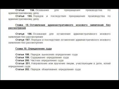 Глава 18  Оставление административного искового заявления без рассмотрения, содержание КАС 21 ФЗ РФ