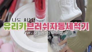 나도 써봄! 유리카 브러쉬 자동 세척기 리뷰 / feat. 대(?)청소 하는 날