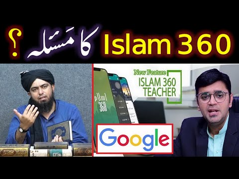 Islam 360 Application ka Google Play Store peh Issue & SOLUTION ??? (By Engineer Muhammad Ali Mirza)