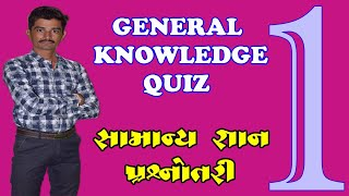 🆕general Knowledge Quiz Questions And Answers In Gujarati || Gujarati General Knowledge Questions