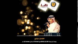 تحميل اغاني فهد السطامي: قصيدتي MP3