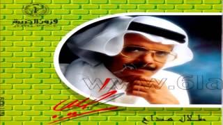 اغاني حصرية طلال مداح / الله يجازيك / ألبوم طيب رقم 43 تحميل MP3