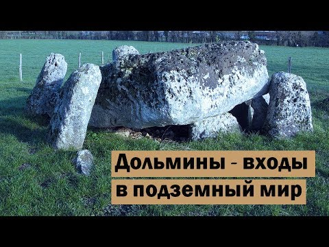 В.Яшкардин «Дольмены – вход в подземный мир»