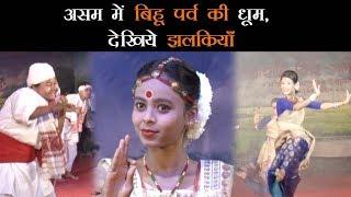 असमिया नववर्ष पर लोग उल्लास और मस्ती में झूम रहे हैं, आइए जानें पर्व की महत्ता