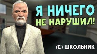 АДМИН ЗАБАНИЛ НОНРП ШКОЛЬНИКА! (Garry