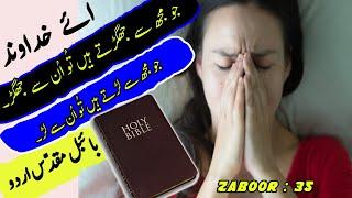 ZABOOR 35 | URDU BIBLE | ZABUR IN URDU |