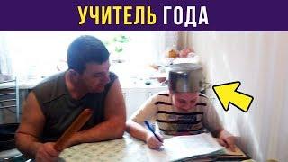 Приколы. УЧИТЕЛЬ ГОДА | Мемозг #73