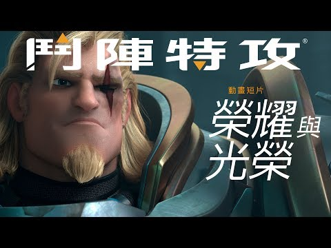 《鬥陣特攻》萊因哈特起源動畫短片「榮耀與光榮」公開