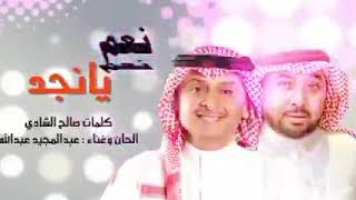 اغاني طرب MP3 نعم يا نجد    كلمات : د. صالح الشادي    ألحان وغناء : عبدالمجيد عبدالله تحميل MP3