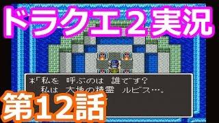 ドラクエ2ごにょごにょ実況12「その声は、石田ゆり子さん…!?」
