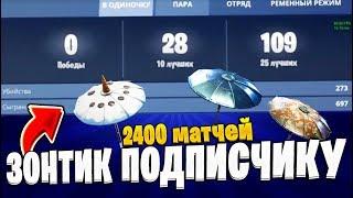 ЗОНТИК ПОДПИСЧИКУ - 2400 МАТЧЕЙ И НОЛЬ ПОБЕД / K/D = 0,37
