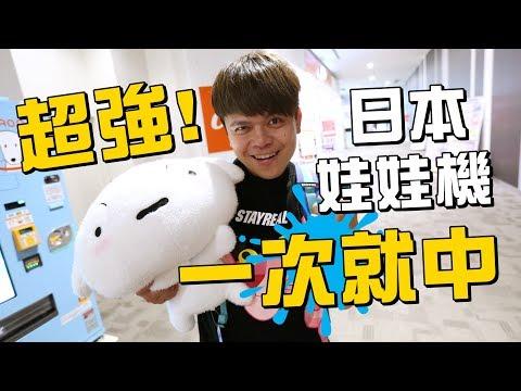一次就中!日本娃娃機太簡單了!【蔡阿嘎Life】