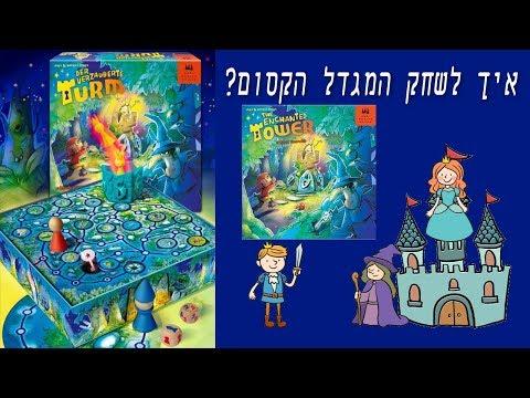 איך משחקים המגדל הקסום? ???????? משחק ילדים קסום ומהנה, מי יציל את הנסיכה מהמכשפה? The Enchanted Tower
