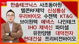 김현구의 주식 코치 1부 (20210116)