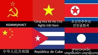 Quốc Ca Của Tất Cả Các Nước Cộng Sản Hiện Nay (Có Lời Và Dịch)
