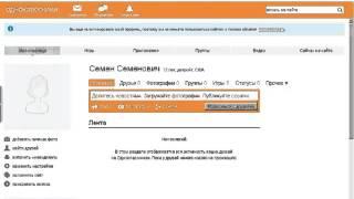 Где на Одноклассники ru моя страница?