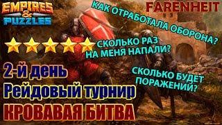 БИТВА ЗА ВЫЖИВАНИЕ: ТУРНИР БЕЗ ОТХИЛА 2-й ДЕНЬ! Empires & Puzzles