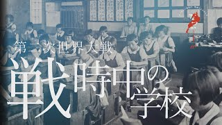 第二次世界大戦 戦時中の学校【なつかしが】