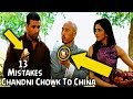 (13 Mistakes) Chandni Chowk To China Movie 2009
