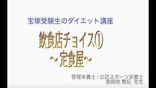 宝塚受験生のダイエット講座〜飲食店チョイス①定食屋〜のサムネイル