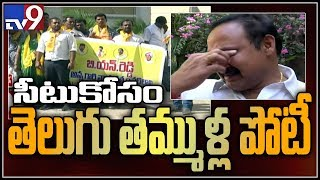 Bollam Mallaya cries for not getting TDP seat from Kodad - TV9