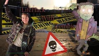 Лайфхаки для выживания на заброшке/lifehack/abandoned place