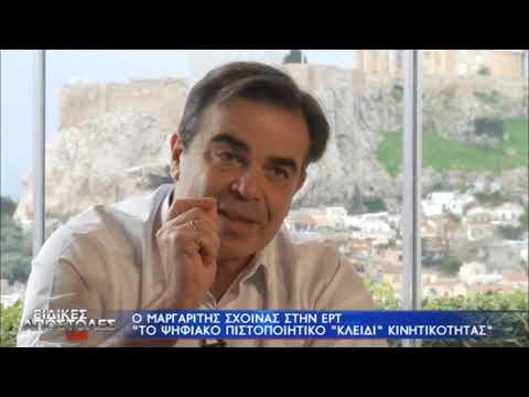 Ο αντιπρόεδρος της Κομισιόν, Μαργαρίτης Σχοινάς, στις «Ειδικές Αποστολές Live» ΕΡΤ 09/03/2021