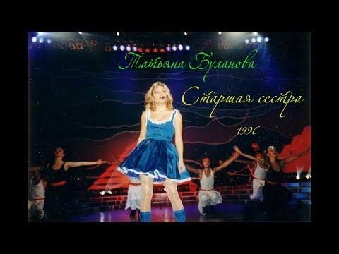 """Старшая сестра - Татьяна Буланова (1996, БКЗ """"Октябрьский"""")"""