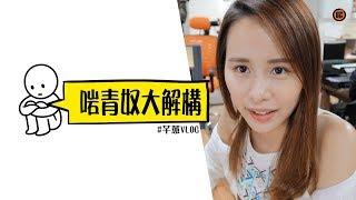 (黑蕙子vlog)啱青奴大解構