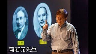 蕭若元先生〈資本累積終必灰飛煙滅,各展所長還得靠社會公義〉:《21世紀資本論》系列