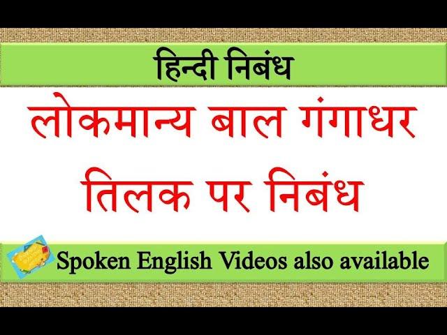 Hintçe'de बाल गंगाधर तिलक Video Telaffuz