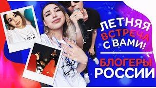 Летняя фан-встреча с вами :) Блогеры России ^_^ VLOG