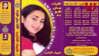 تحميل اغاني Shaimaa ElShayeb - Leilah Mn ElLaialy / شيماء الشايب - ليله من الليالي MP3