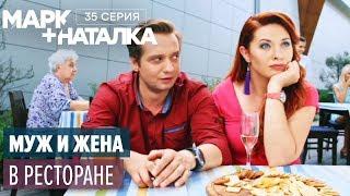 Марк + Наталка - 35 серия | Смешная комедия о семейной паре | Сериалы 2018