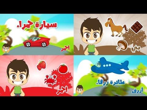 Learn Colors in Arabic for Children - تعليم الألوان باللغة العربية للاطفال