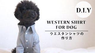 How To Make Western Shirt For Dog | 【手作りわんこ服】ウエスタンシャツの作り方