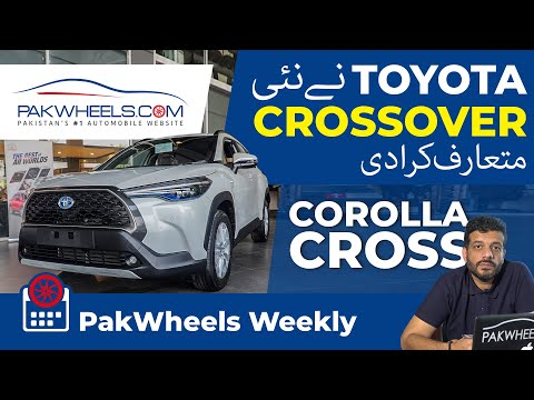 Toyota Corolla Cross Launched | Electric Car Under 1 Million | PakWheels Weekly