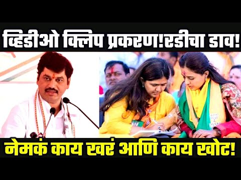 व्हिडिओ क्लिप प्रकरण : नेमकं खरं काय, खोट काय? Dhananjay Munde Viral Video Clip on Pankaja Munde