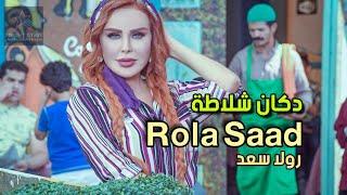 تحميل اغاني رولا سعد - دكان شلاطة - أغنية جديدة   Rola Saad - Dukan Shalata [ Official music video ] MP3