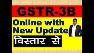 How to File GSTR-3B Online in Detail - YouTube