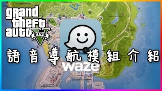 Waze Voice Navigation - GTA5-Mods com