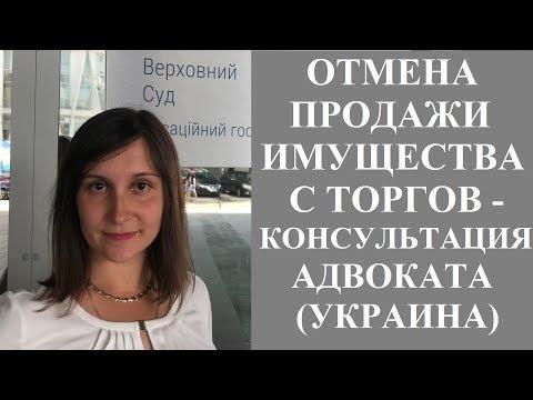 ПРОДАЖА ИМУЩЕСТВА ДОЛЖНИКА С ТОРГОВ - адвокат Москаленко А.В.