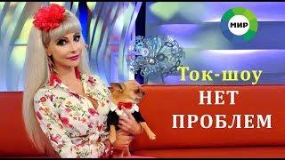 Татьяна Тузова и ее собачка Барон в ток-шоу НЕТ ПРОБЛЕМ на телеканале МИР