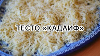 Как готовить приманку из теста катаифи